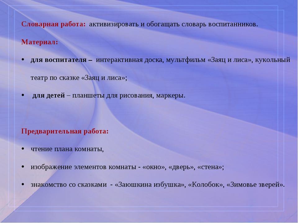 Словарная работа: активизировать и обогащать словарь воспитанников. Материал:...