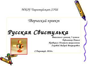 МКОУ Тыргетуйская СОШ Творческий проект Русская Свистулька Выполнил: ученик 7