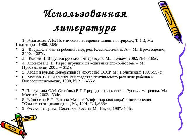 Использованная литература  1. Афанасьев А.Н. Поэтические воззрения славян на...