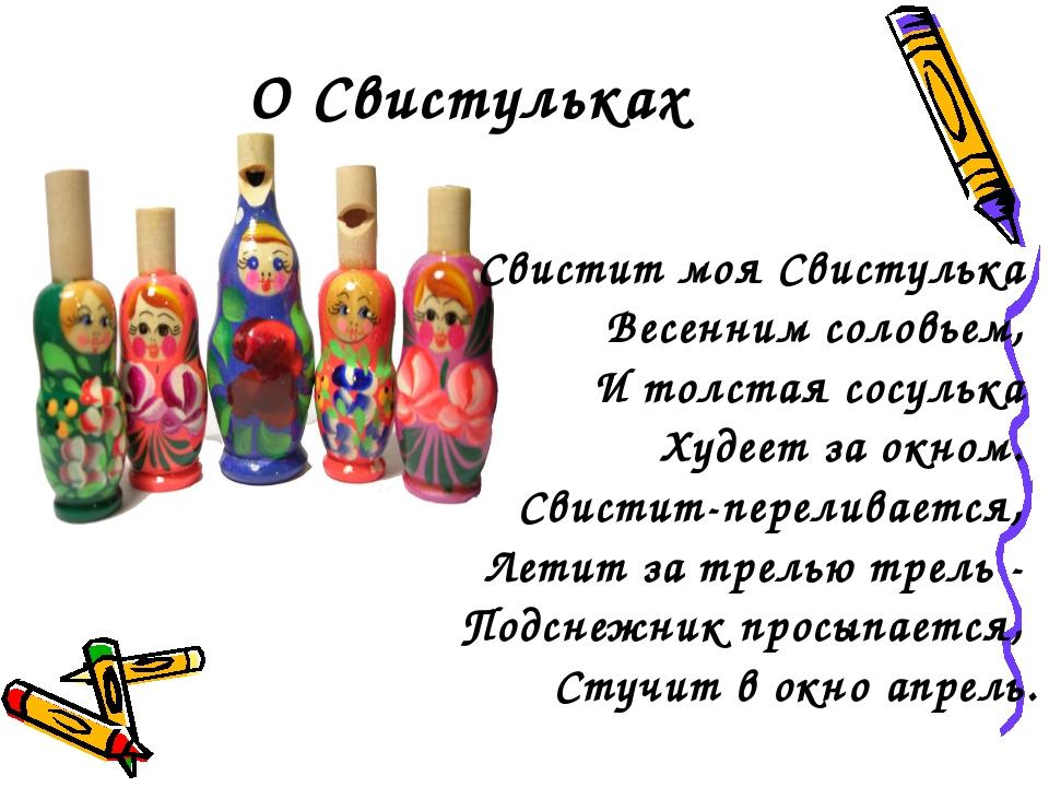 О Свистульках Свистит моя Свистулька Весенним соловьем, И толстая сосулька Ху...