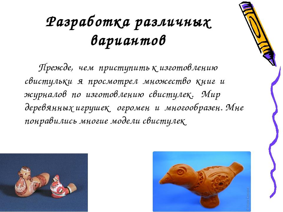 Разработка различных вариантов Прежде, чем приступить к изготовлению свистуль...