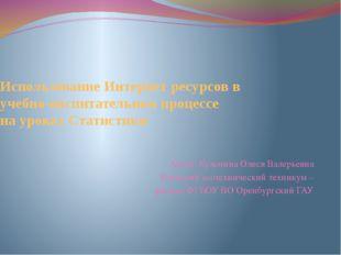 Использование Интернет ресурсов в учебно-воспитательном процессе на уроках Ст