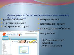 Формы уроков по Статистики, проводимые с использованием Интернет ресурсов : у