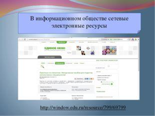 В информационном обществе сетевые электронные ресурсы http://window.edu.ru/re