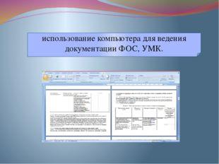 использование компьютера для ведения документации ФОС, УМК.