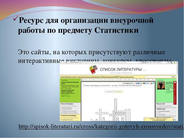 Ресурс для организации внеурочной работы по предмету Статистики Это сайты, на...
