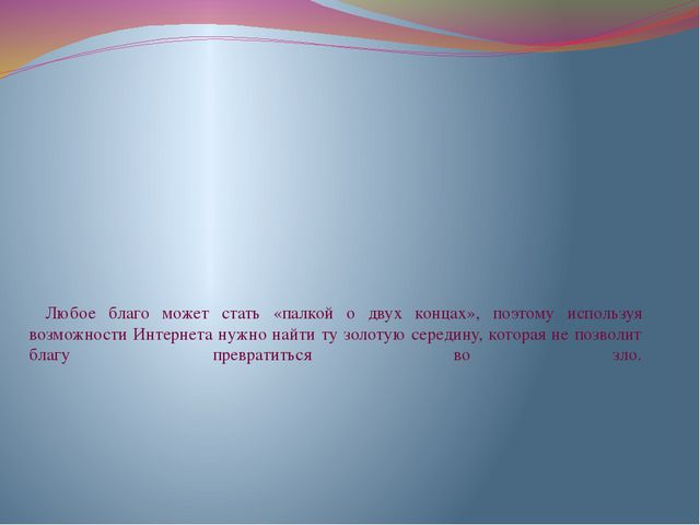 Любое благо может стать «палкой о двух концах», поэтому используя возможност...