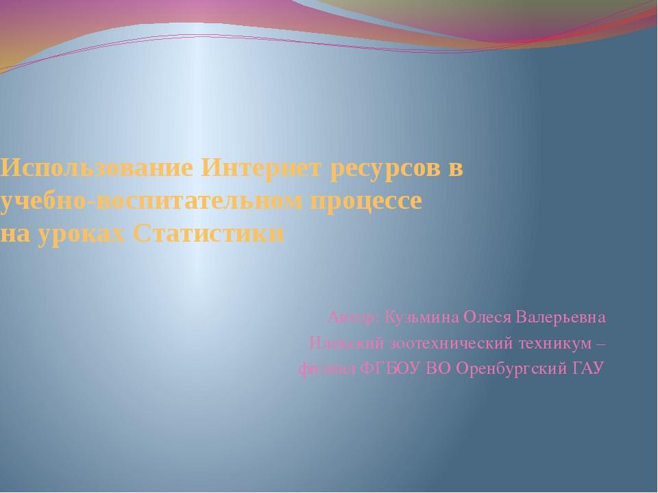 Использование Интернет ресурсов в учебно-воспитательном процессе на уроках Ст...