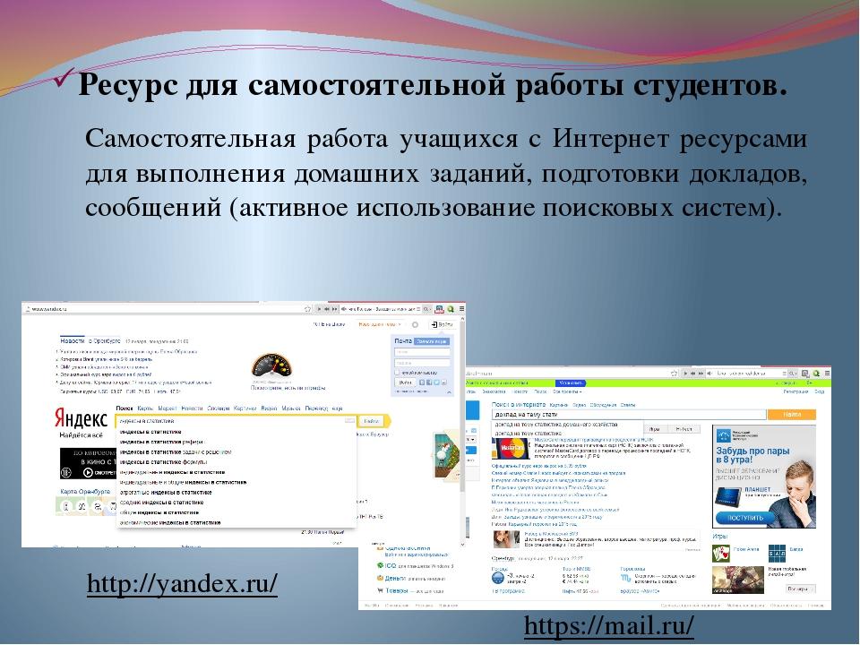 Интернет ресурсы для самостоятельно