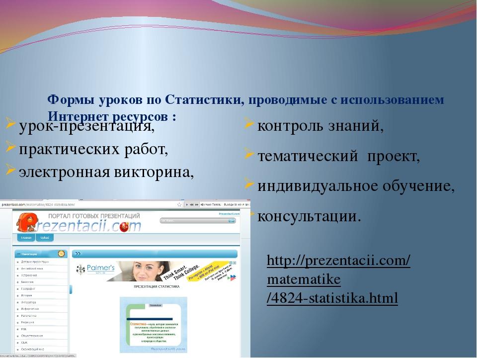 Формы уроков по Статистики, проводимые с использованием Интернет ресурсов : у...