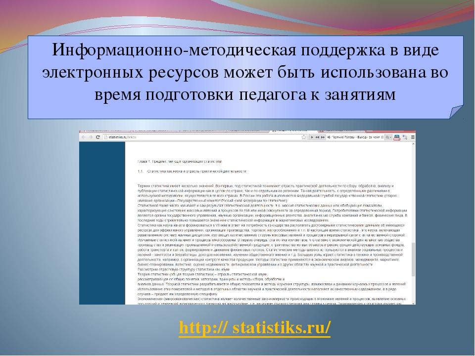 Информационно-методическая поддержка в виде электронных ресурсов может быть и...