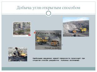 Добыча угля открытым способом Наибольшие нарушения земной поверхности происхо