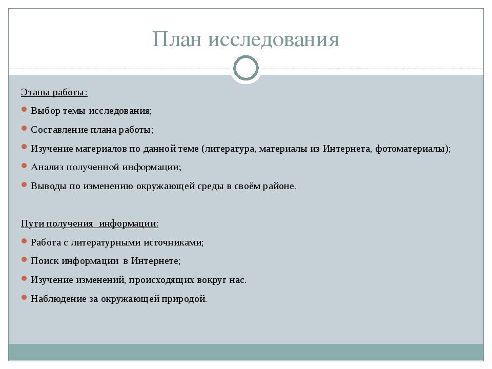 План исследования Этапы работы: Выбор темы исследования; Составление плана ра...