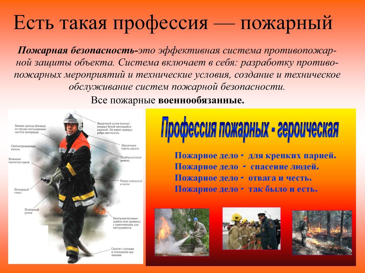 C:\Users\Олеся\Desktop\Для О.Ю.В\пожарные плакаты\Есть такая профессия.jpg