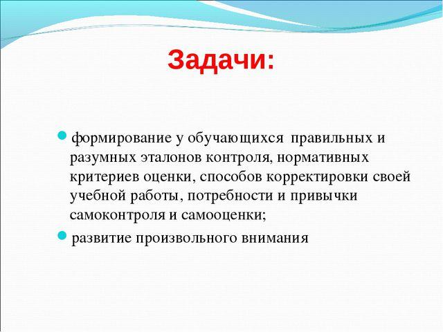 Задачи: формирование у обучающихся правильных и разумных эталонов контроля, н...