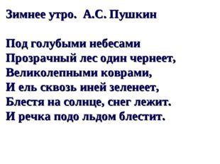Зимнее утро. А.С. Пушкин Под голубыми небесами Прозрачный лес один чернеет, В