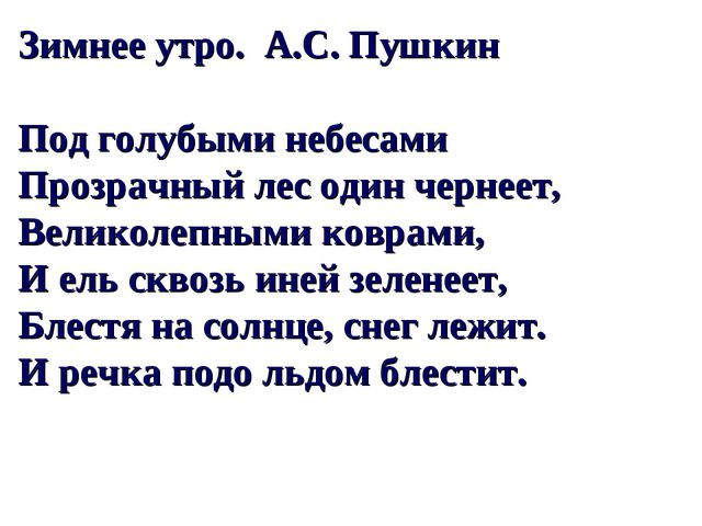 Зимнее утро. А.С. Пушкин Под голубыми небесами Прозрачный лес один чернеет, В...