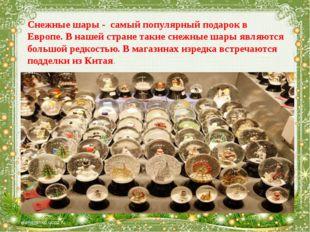 Снежные шары - самый популярный подарок в Европе. В нашей стране такие снежн