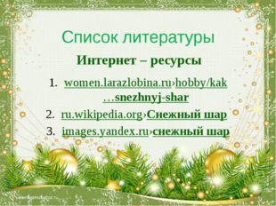 Интернет – ресурсы Список литературы women.larazlobina.ru›hobby/kak…snezhnyj