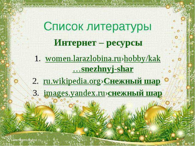 Интернет – ресурсы Список литературы women.larazlobina.ru›hobby/kak…snezhnyj...