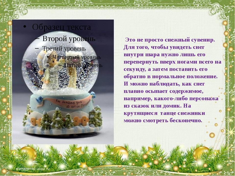 Это не просто снежный сувенир. Для того, чтобы увидеть снег внутри шара нужн...