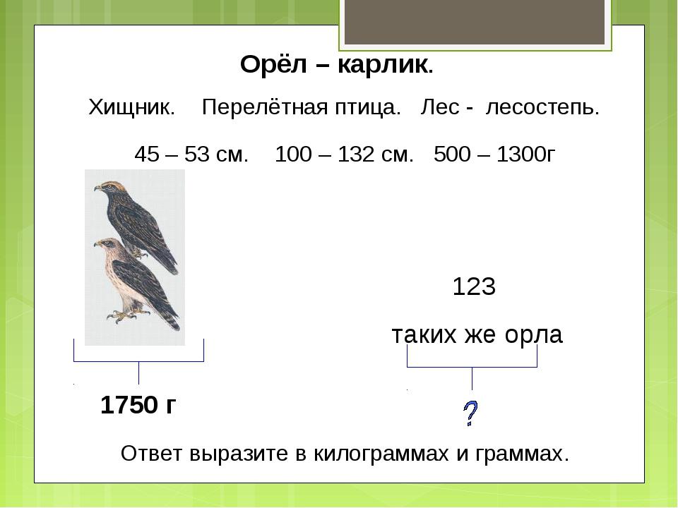 1750 г 123 таких же орла Ответ выразите в килограммах и граммах. Орёл – карли...
