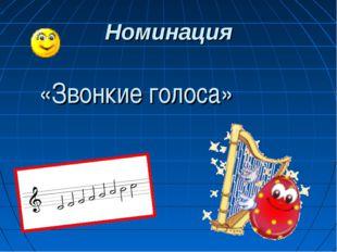 Номинация «Звонкие голоса»