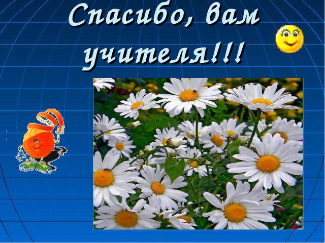 Спасибо, вам учителя!!! ФОТО ДЕТЕЙ