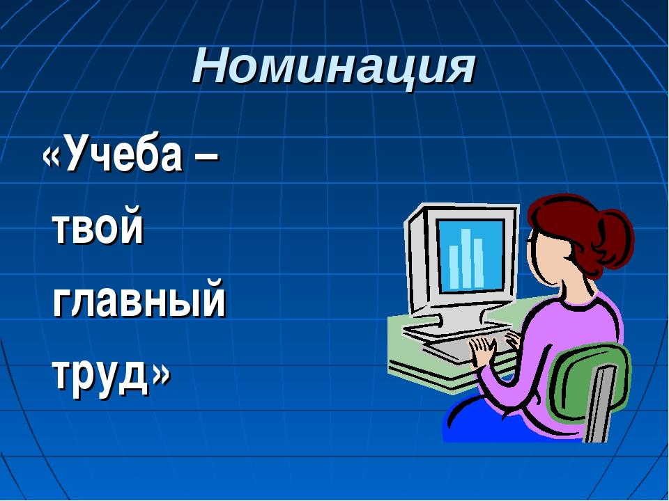 Номинация «Учеба – твой главный труд»
