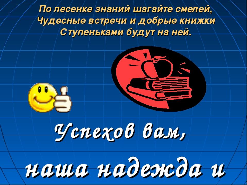 По лесенке знаний шагайте смелей, Чудесные встречи и добрые книжки Ступенькам...