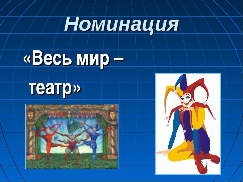 Номинация «Весь мир – театр»