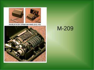 М-209
