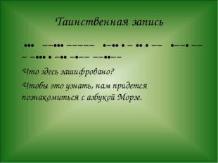 Таинственная запись ••• −−••• −−−−− •−•• • − •• • −− •−−• −−− −••• • −•• −•−−
