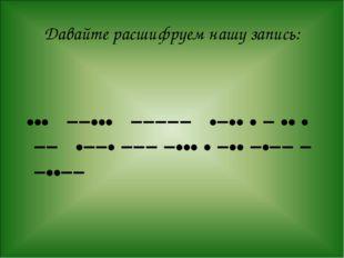 Давайте расшифруем нашу запись: ••• −−••• −−−−− •−•• • − •• • −− •−−• −−− −••