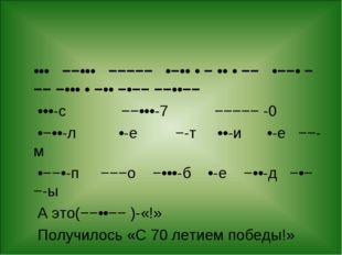 ••• −−••• −−−−− •−•• • − •• • −− •−−• −−− −••• • −•• −•−− −−••−− •••-с −−•••