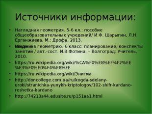 Источники информации: Наглядная геометрия. 5-6 кл.: пособие общеобразовательн