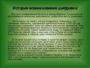 История возникновения шифровки История шифрования богата и разнообразна. Трад