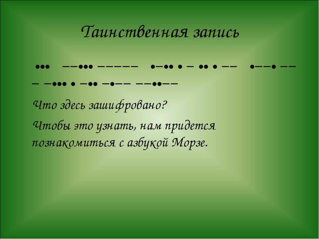 Таинственная запись ••• −−••• −−−−− •−•• • − •• • −− •−−• −−− −••• • −•• −•−−...