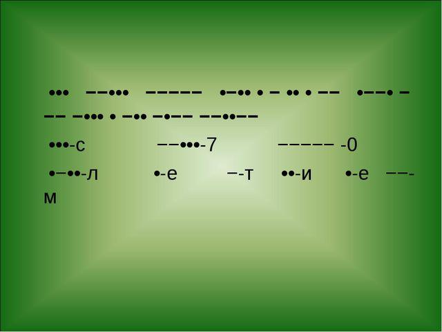 ••• −−••• −−−−− •−•• • − •• • −− •−−• −−− −••• • −•• −•−− −−••−− •••-с −−•••...