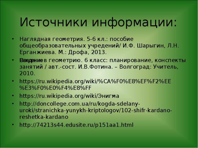 Источники информации: Наглядная геометрия. 5-6 кл.: пособие общеобразовательн...