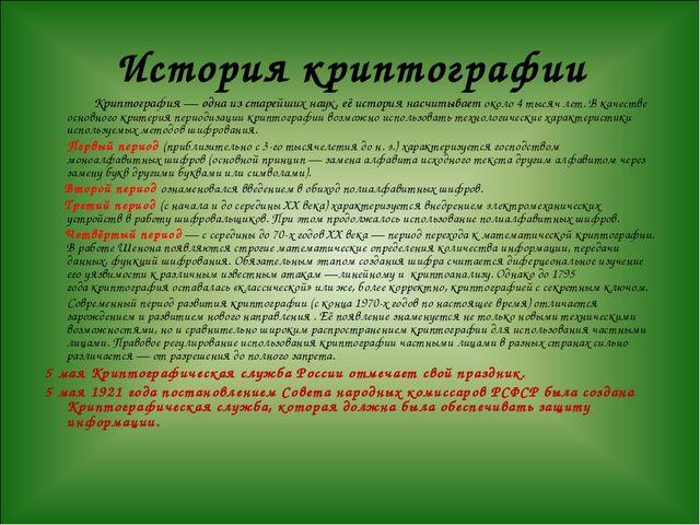 История криптографии Криптография— одна из старейших наук, еёистория насчит...