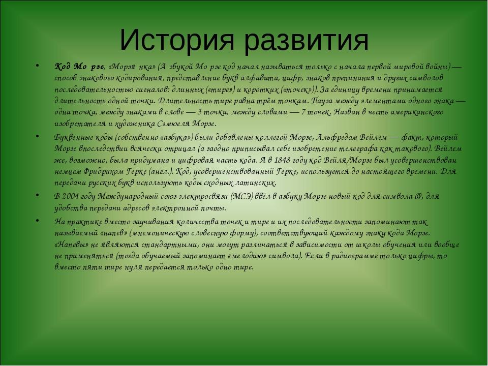 История развития Код Мо́рзе,«Морзя́нка»(А́збукой Мо́рзекод начал называтьс...