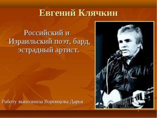 Евгений Клячкин Российский и Израильский поэт, бард, эстрадный артист. Работу