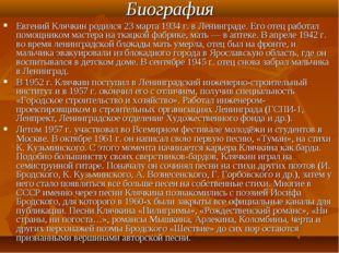 Биография Евгений Клячкин родился 23 марта 1934 г. в Ленинграде. Его отец раб