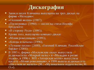 Дискография Записи песен Клячкина выпущены на трех дисках на фирме «Мелодия»: