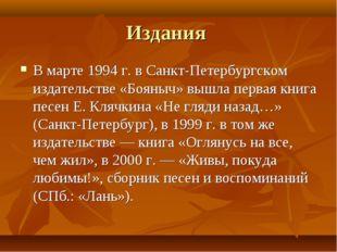 Издания В марте 1994 г. в Санкт-Петербургском издательстве «Бояныч» вышла пер