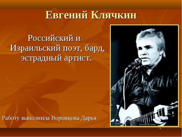 Евгений Клячкин Российский и Израильский поэт, бард, эстрадный артист. Работу...