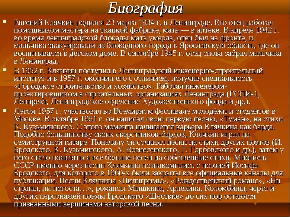 Биография Евгений Клячкин родился 23 марта 1934 г. в Ленинграде. Его отец раб...