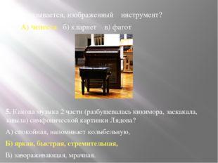 4. Как называется, изображенный инструмент? А) челеста б) кларнет в) фагот