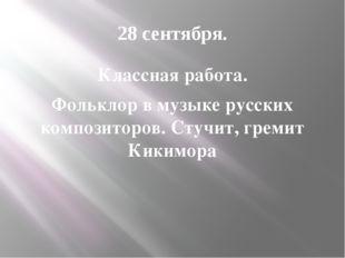28 сентября. Классная работа. Фольклор в музыке русских композиторов. Стучит,